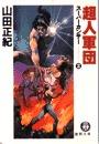 スーパーカンサー2 超人軍団