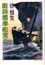 戦時標準船荒丸