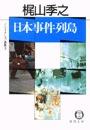 ノンフィクション選集3/日本事件列島