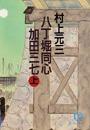 八丁堀同心加田三七(上)