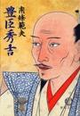 豊臣秀吉(『秀吉覇権への道』改題)