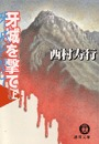 牙城を撃て(上)
