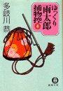 ゆっくり雨太郎捕物控4