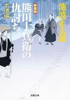 新装版 熊田十兵衛の仇討ち 本懐編