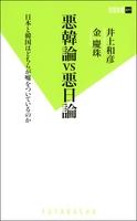 悪韓論VS悪日論 日本と韓国はどちらが嘘をついているのか