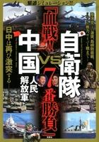 緊迫シミュレーション!! 自衛隊VS中国人民解放軍 「血戦!! 7番勝負」