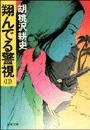 翔んでる警視(2)