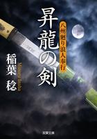八州廻り浪人奉行:4 昇龍の剣