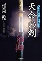 八州廻り浪人奉行 : 1 天命の剣
