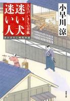 大江戸いきもの草紙 : 1 迷い犬 迷い人