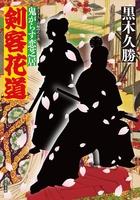 鬼がらす恋芝居 : 1 剣客花道