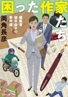 困った作家たち 編集者桜木由子の事件簿