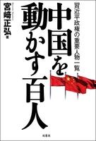中国を動かす百人 習近平政権の重要人物一覧