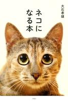 ネコになる本