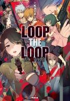 LOOP THE LOOP 飽食の館(下)