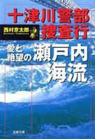 十津川警部捜査行 愛と絶望の瀬戸内海流