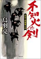 浮雲十四郎斬日記 : 4 不知火の剣