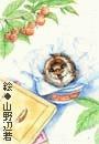 愛とカルシウム 第6回 文芸WEBマガジン・カラフル