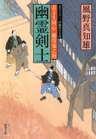 若さま同心 徳川竜之助 8 幽霊剣士