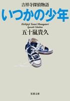 いつかの少年 吉祥寺探偵物語 : 5