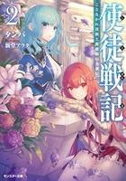 使徒戦記 ことなかれ貴族と薔薇姫の英雄伝(文庫版) : 2
