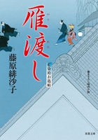 藍染袴お匙帖 : 2 雁渡し