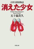 『消えた少女 吉祥寺探偵物語』の電子書籍