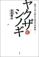 稲川会系元総長の波乱の回顧録―― ヤクザとシノギ