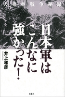 大東亜戦争秘録 日本軍はこんなに強かった!