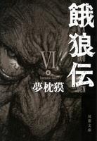 餓狼伝 : VI
