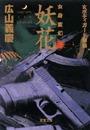 女身変幻(2)妖花