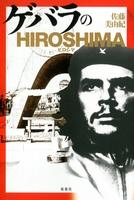 ゲバラのHIROSHIMA
