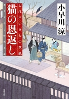 大江戸いきもの草紙 : 2 猫の恩返し