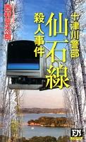 十津川警部 仙石線殺人事件
