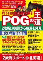 丹下日出夫と鈴木淑子 POGの王道 2013―2014年度版