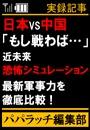 日本VS中国「もし戦わば…」近未来恐怖シミュレーション