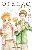 orange 【オレンジ】 : 3