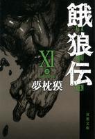 餓狼伝 : XI