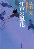 子連れ侍平十郎 2  江戸の風花