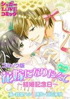 花嫁になりたくて《番外編》~結婚記念日~【コミック版】