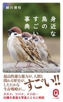 『身近な鳥のすごい事典』の電子書籍