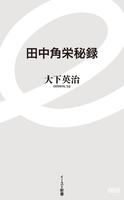 田中角栄秘録