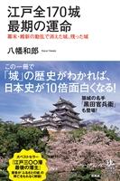 江戸全170城 最期の運命 幕末・維新の動乱で消えた城、残った城
