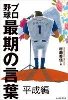 プロ野球最期の言葉 平成編