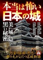 【期間限定価格】本当は怖い日本の城