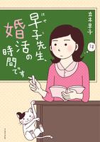 早子先生、婚活の時間です