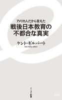 『アメリカ人だから言えた 戦後日本教育の不都合な真実』の電子書籍
