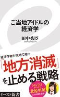 ご当地アイドルの経済学