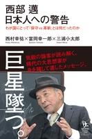 西部邁 日本人への警告 わが国にとって「保守vs.革新」とは何だったのか