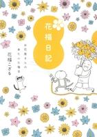 続 花福日記 お花屋さんのあたふた毎日